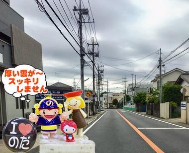 スッキリしない野田市20170215