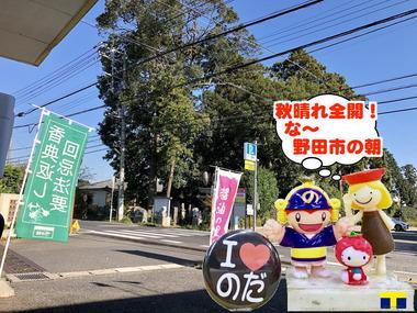 秋晴れが続く野田市2018