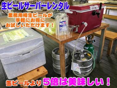 樽生ビールサーバーレンタル無料