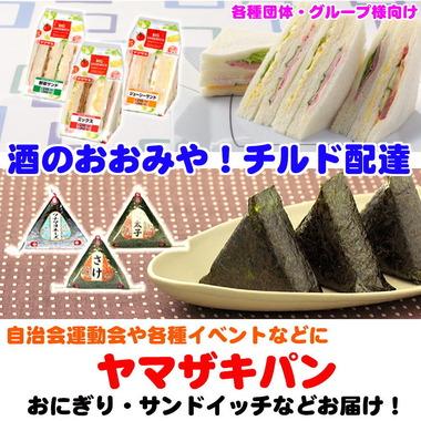 野田市 おにぎり・サンドイッチ