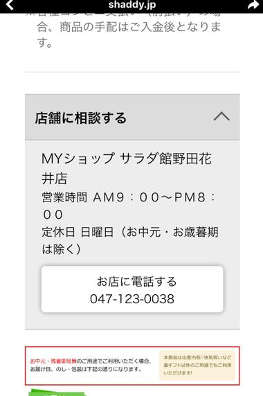 お問い合わせも簡単IMG_1625