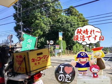 秋晴れな野田市20170215