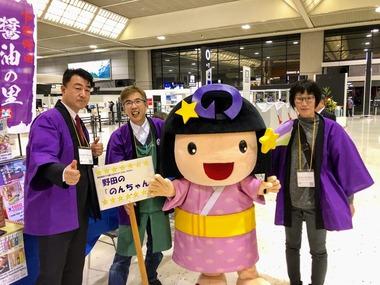 野田市の物産を成田空港で