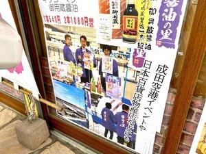 成田空港出店イベント