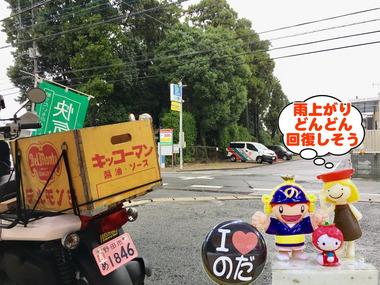 野田市のパワースポットサラダ館20170215