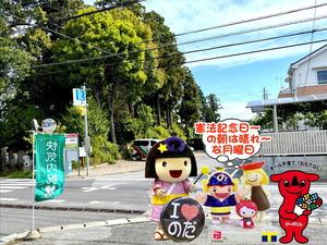 憲法記念日の野田パワースポット