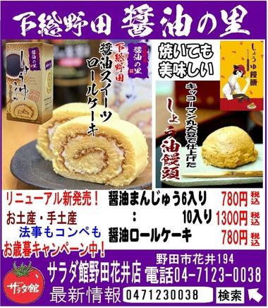 醤油ロールケーキと醤油まんじゅう20171121