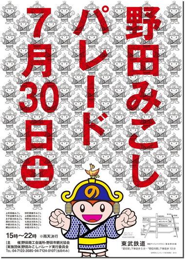 野田神輿パレード2016