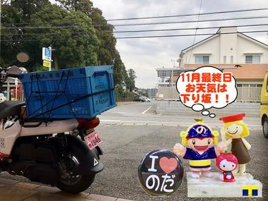 下り坂な野田市20170215