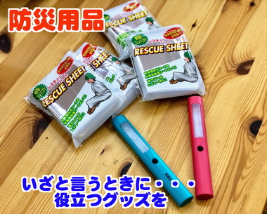 東葛地区・野田市の防災用品専門店
