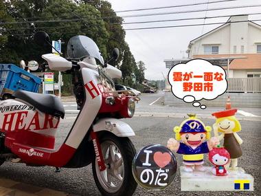 曇りな野田市20170215