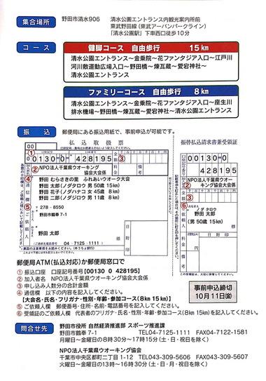 野田市:ふれあいウォーク申込書2019