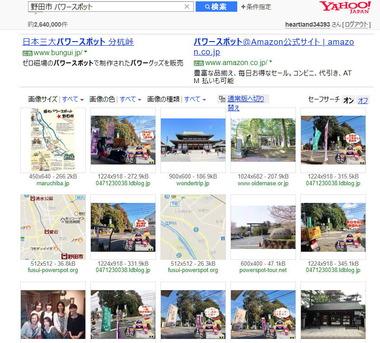 野田市のパワースポットを検索した結果