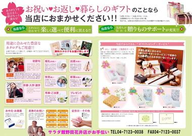【14春<DG版>】②_131119_page_01