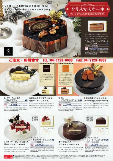 オシャレショコラケーキ