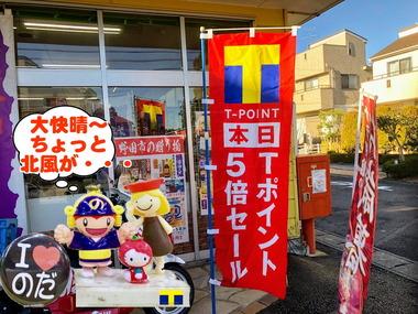 野田市パワースポットの日