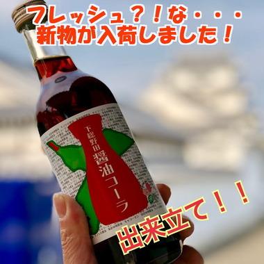 フレッシュな醤油コーラ
