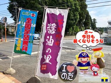 暑くなりそうな野田市2018