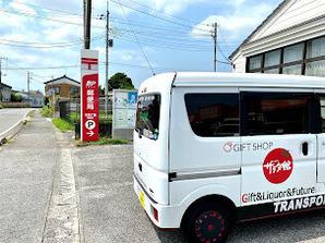 木間ケ瀬郵便局