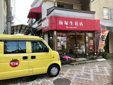 Google 飯塚生花店
