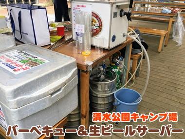 清水公園バーベキュー&生ビールサーバーレンタル
