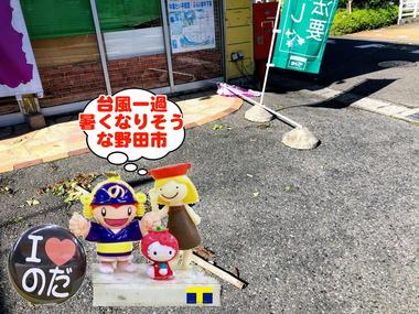 台風24号一過な野田市