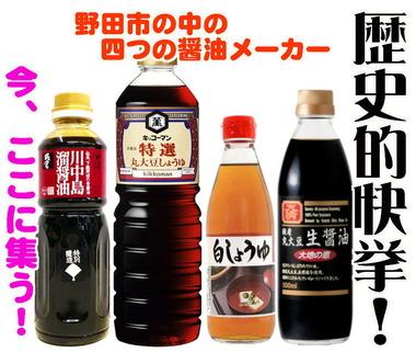 野田市の全醤油類