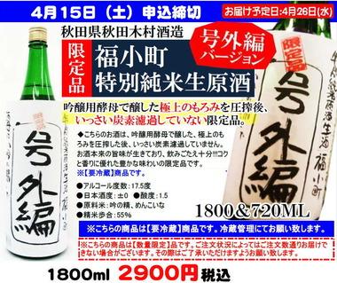 福小町純米生原酒