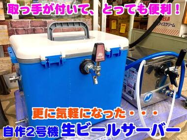 自作型生ビールサーバー