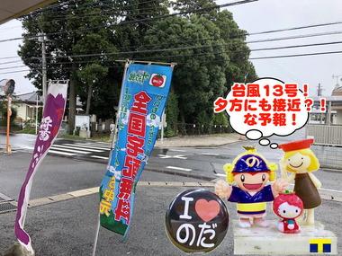 台風13号の野田市
