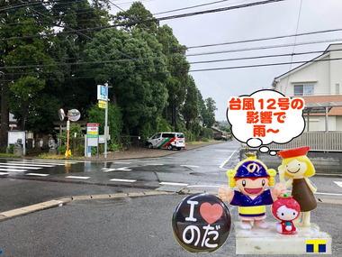 台風12号の野田市