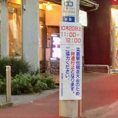 東葛駅伝2018