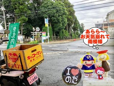 雨模様の野田市20170215