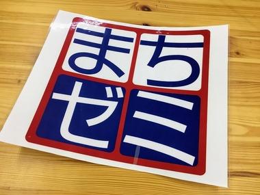 野田まちゼミ2017IMG_1922