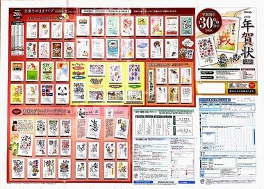 年賀状印刷サービスIMG_5001