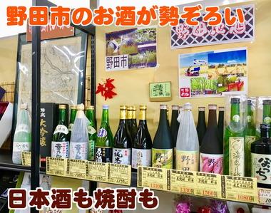 野田市のお酒