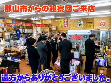 野田市観光スポットの視察団