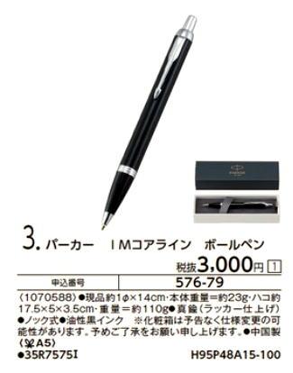 1本から名入れボールペン