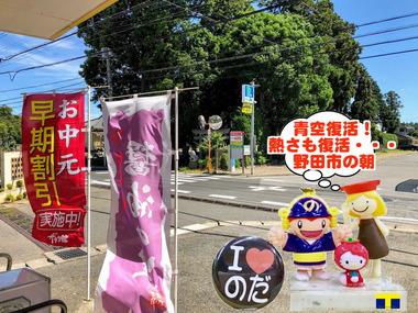 野田市が暑さ復活