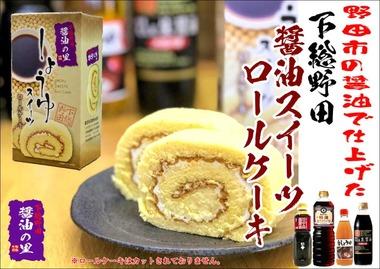 野田市の醤油ロールケーキが話題です