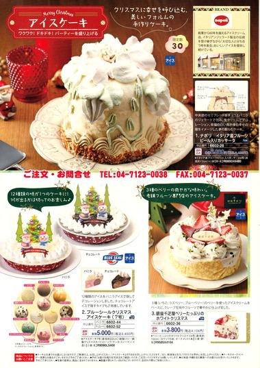 フルーツクリスマスケーキ