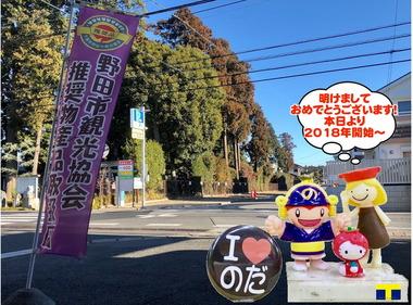 2018年の野田市開幕~