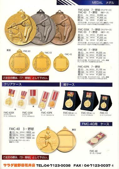 野田市メダル専門