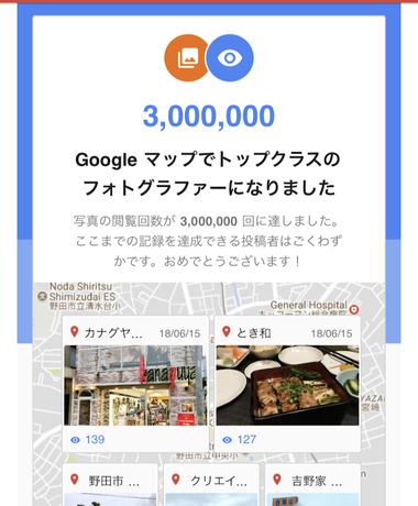野田市で300万人突破