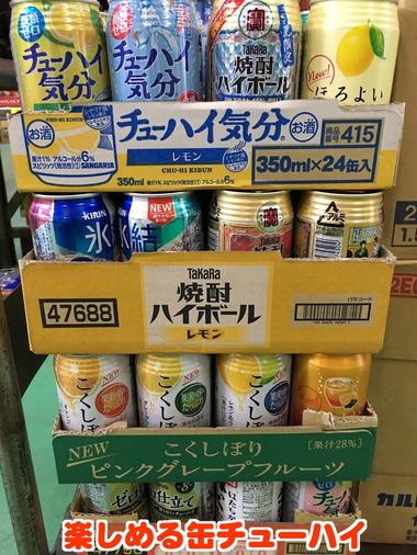 野田市 酒屋