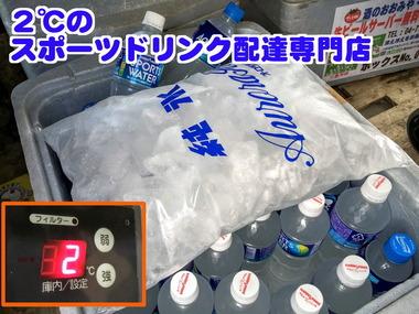 2℃のスポーツドリンク