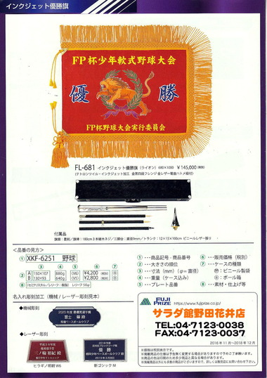 野田市の旗・フラッグ専門店