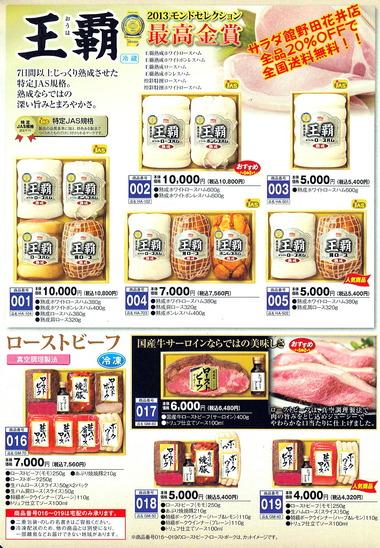 天羽2014030509