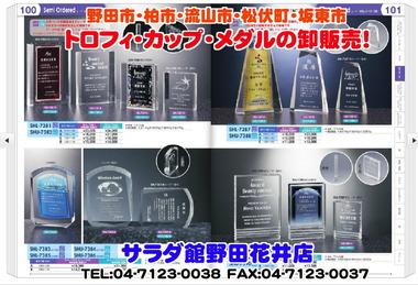 千葉県のトロフィ・カップ・メダル卸販売