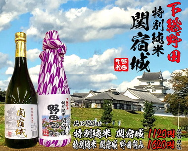 純米関宿城